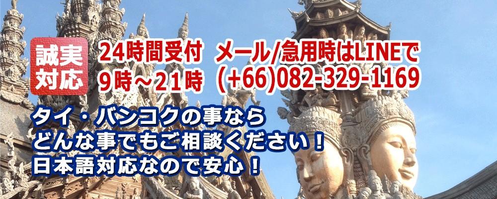 メール・LINE@でのお問合せは24時間受付!!